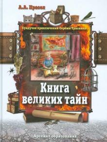 Книга великих тайн