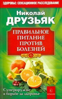 Правильное питание против всех болезней. Супероружие в борьбе за здоровье