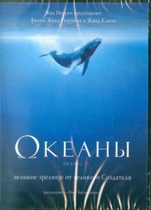 Океаны (DVD)