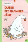 Сергей Седов - Сказки про мальчика Лешу обложка книги
