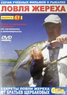 Ловля жереха. Выпуск 61 (DVD)