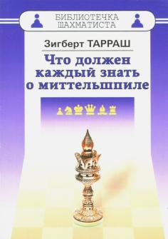 Библиотека шахматиста