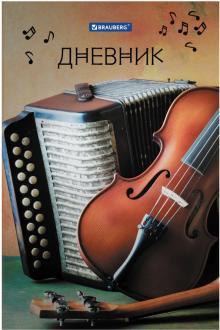 """Дневник для музыкальной школы 48 листов """"BRAUBERG. Музыка"""" (104975)"""