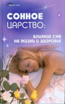 Сонное царство. Влияние сна на жизнь и здоровье