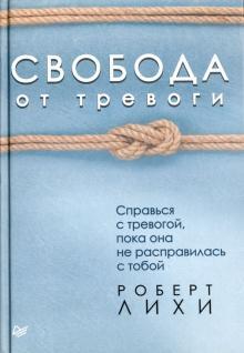 Роберт Лихи - Свобода от тревоги. Справься с тревогой, пока она не расправилась с тобой обложка книги