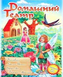 Театр: Дюймовочка; Красная  шапочка, Подарки феи, Госпожа Метелица