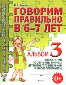 Говорим правильно в 6-7 л. Альбом 3 упражнений по обучению грамоте детей подготовительной логогруппы