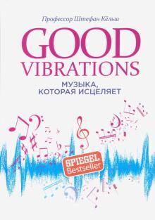 Good Vibrations. Музыка, которая исцеляет