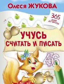 Учусь считать и писать - Олеся Жукова