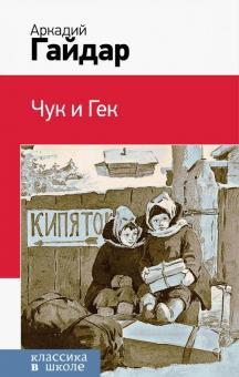 Чук и Гек - Аркадий Гайдар