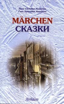 Marchen. Сказки. Книга для чтения с упражнениями (на немецком языке)