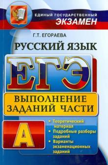 ЕГЭ. Русский язык. Выполнение заданий части А - Галина Егораева