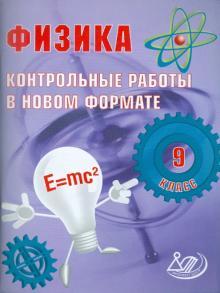 Физика. 9 класс. Контрольные работы в НОВОМ формате - И. Годова