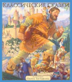 Детская подарочная литература