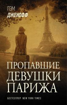 Пропавшие девушки Парижа - Пэм Дженофф