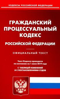 Гражданский кодекс рф 2020 года закон о счетсчиках