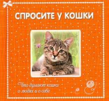 Спросите у кошки: что думают кошки о людях и о себе