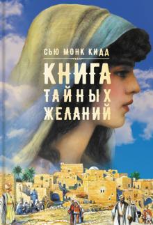 Сью Кидд - Книга тайных желаний