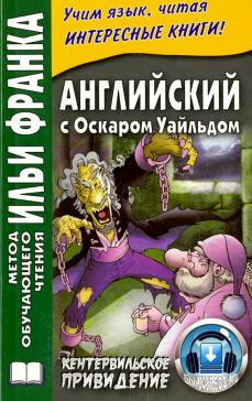 Метод обучающего чтения Ильи Франка