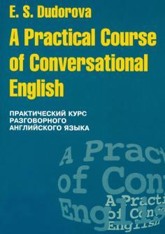 дудорова английский pdf