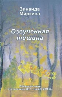 Озвученная тишина - Зинаида Миркина