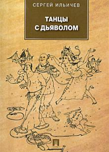 Танцы с дьяволом - Сергей Ильичев