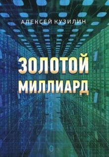 Золотой миллиард - Алексей Кузилин