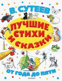 Лучшие стихи и сказки - Сутеев, Михалков, Барто, Чуковский