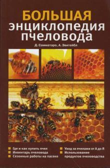 Большая энциклопедия пчеловода - Самматаро, Эвитейбл