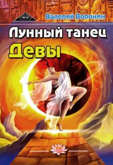 Лунный танец Девы. Дилогия - Валерий Воронин