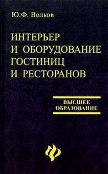 Интерьер и оборудование гостиниц и ресторанов - Юрий Волков