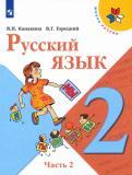 Канакина, Горецкий - Русский язык. 2 класс. Учебник. В 2-х частях. ФГОС обложка книги