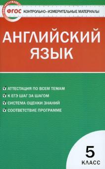 Контрольно-измерительные материалы. Английский язык. 5 класс. ФГОС