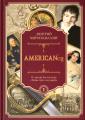 American'ец. Жизнь и удивительные приключения авантюриста графа Федора Ивановича Толстого