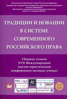 Традиции и новации в системе современного российского права. Сборник тезисов - Александрова, Боков, Булатов, Васляева
