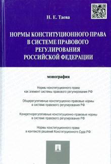 Нормы конституционного права в системе правового регулирования Российской Федерации. Монография