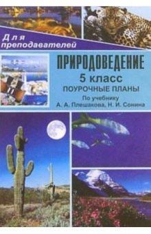 Природоведение. 5 клаcc: Поурочные планы (по учебнику А. А. Плешакова, Н. И. Сонина)