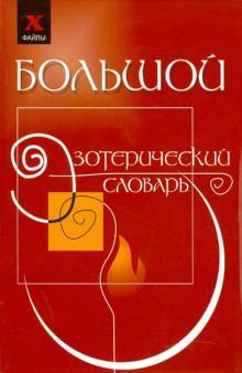 Большой эзотерический словарь - Михаил Бубличенко