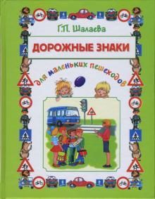 Дорожные знаки для маленьких пешеходов - Галина Шалаева