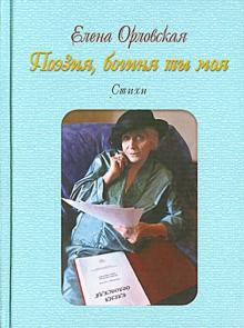 Поэзия, богиня ты моя - Елена Орловская
