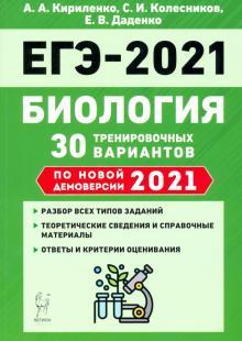 ЕГЭ 2021 Биология. 30 тренировочных вариантов по демоверсии 2021 года