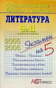 Литература. 9 и 11 выпускные классы - Нина Конурина