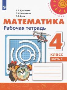 Математика. 4 класс. Рабочая тетрадь. В 2-х частях. ФГОС