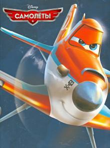 Самолеты. Киноклассика