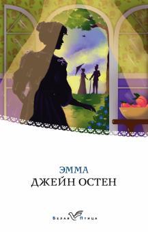 Джейн Остен - Эмма