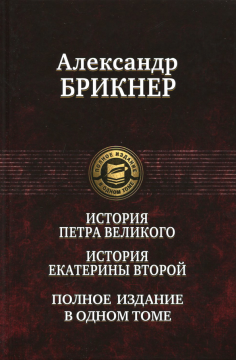 История Петра Великого. История Екатерины Второй