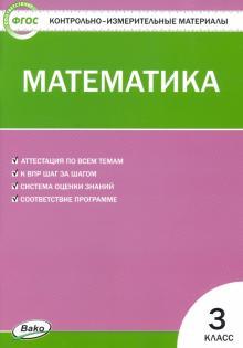 Контрольно-измерительные материалы. Математика. 3 класс. ФГОС