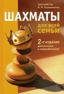 Шахматы для всей семьи - Николай Калиниченко