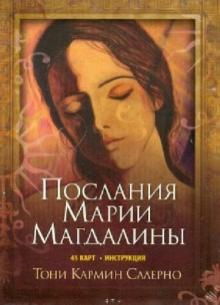 Послание Марии Магдалины (45 карт)