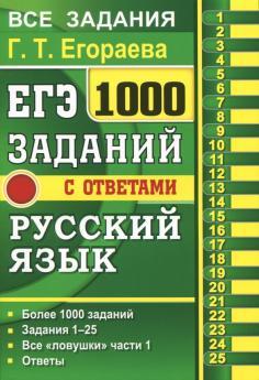 ЕГЭ. Русский язык. 1000 заданий с ответами. Все задания части 1